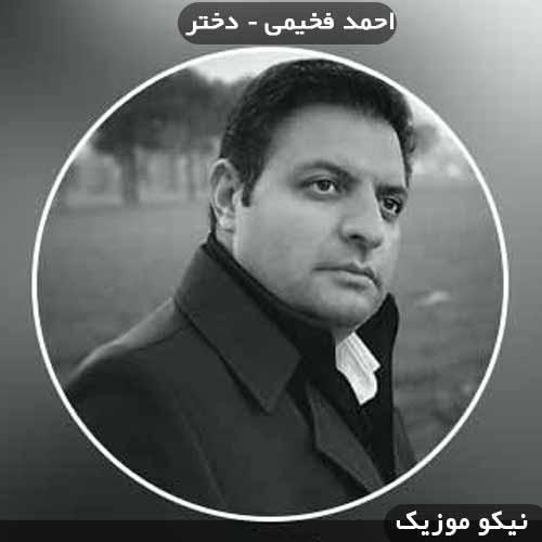 دانلود آهنگ دختر احمد فخیمی