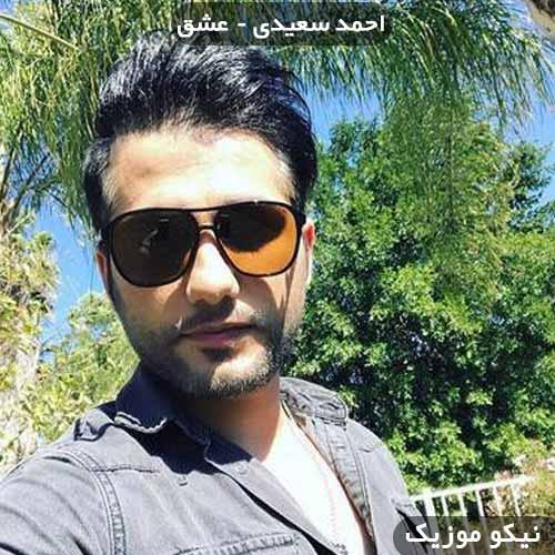 دانلود آهنگ عشق یعنی احمد سعیدی