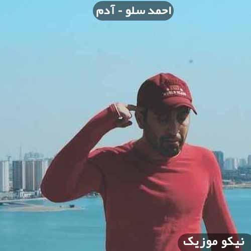 دانلود آهنگ آدم نبودش احمد سلو