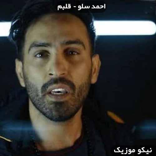 دانلود آهنگ سلطان قلبم احمد سلو
