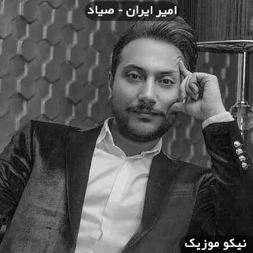 دانلود آهنگ صیاد امیر ایران
