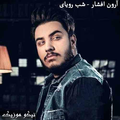 دانلود آهنگ شب رویایی آرون افشار