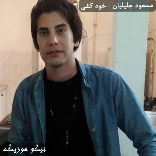 دانلود آهنگ خود کشی مسعود جلیلیان