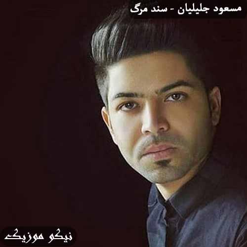 دانلود آهنگ سند مرگ مسعود جلیلیان