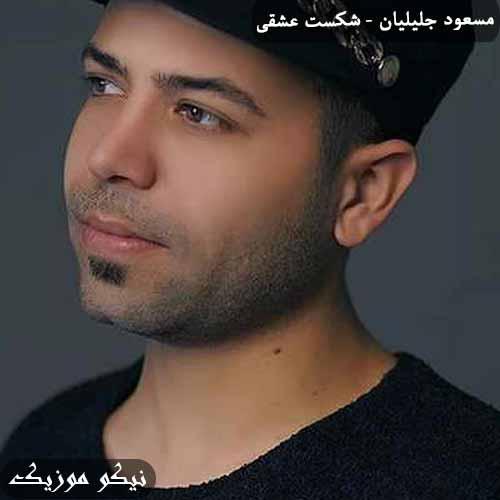 دانلود آهنگ شکست عشقی مسعود جلیلیان