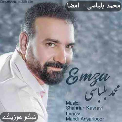 دانلود آهنگ امضا محمد بلباسی