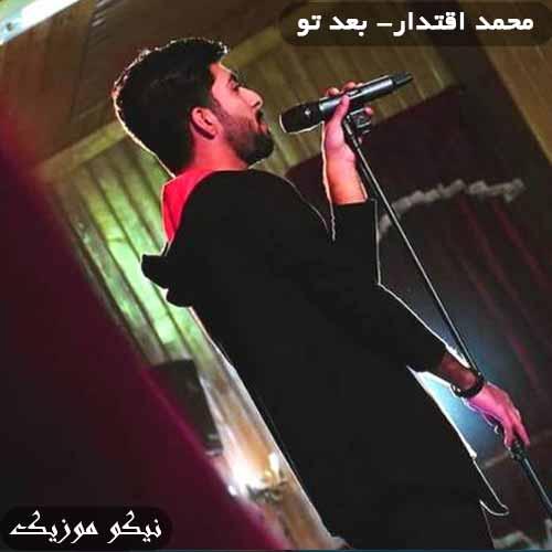 دانلود آهنگ بعد تو محمد اقتدار