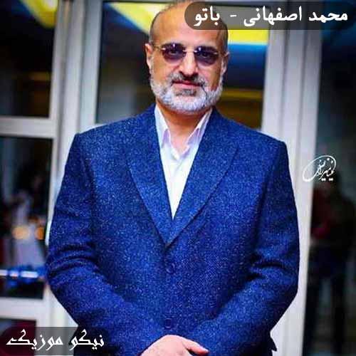 دانلود آهنگ با تو محمد اصفهانی
