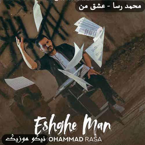 دانلود آهنگ عشق من محمد رسا