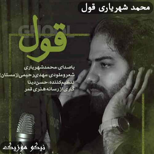 دانلود آهنگ قول محمد شهریاری