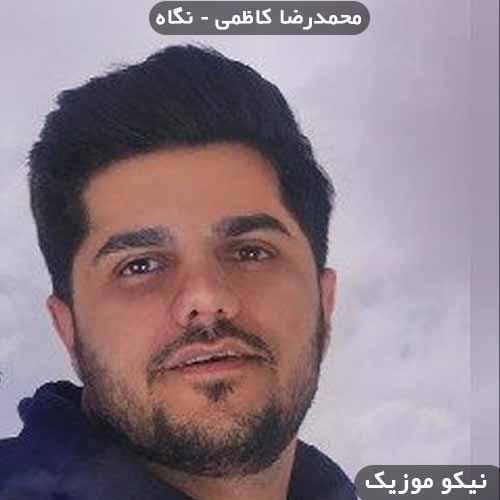 دانلود آهنگ نگاه اول محمدرضا کاظمی