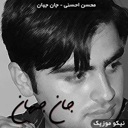 دانلود آهنگ جان جهان محسن احسن