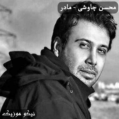 دانلود آهنگ مادرم بگین محسن چاوشی