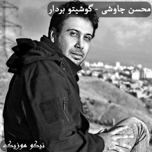 دانلود آهنگ گوشیتو بردار محسن چاوشی
