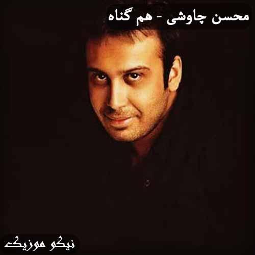 دانلود آهنگ هم گناه محسن چاوشی
