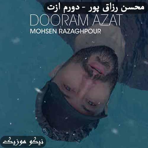 دانلود آهنگ دورم ازت محسن رزاق پور
