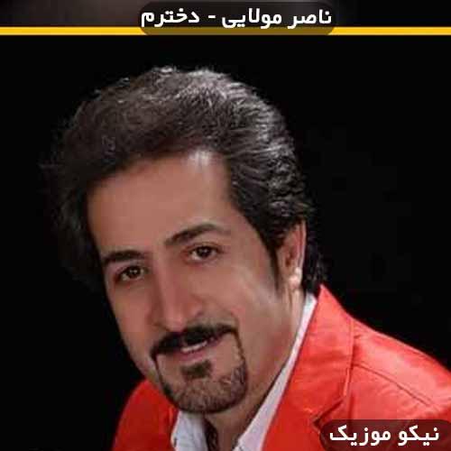 دانلود آهنگ دخترم ناصر مولایی