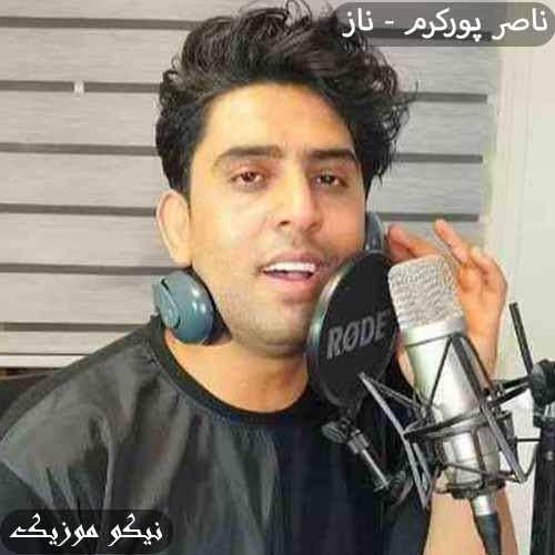 دانلود آهنگ ناز نکن ناصر پورکرم