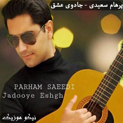 دانلود آهنگ جادوی عشق پرهام سعیدی