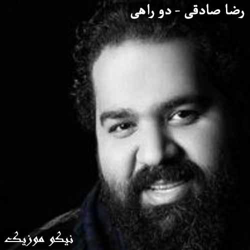 دانلود آهنگ دو راهی رضا صادقی