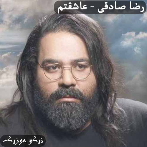 دانلود آهنگ عاشقتم رضا صادقی