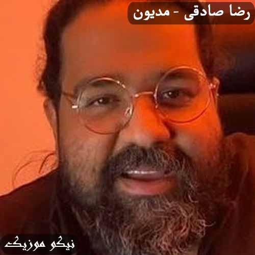 دانلود آهنگ مدیون رضا صادقی