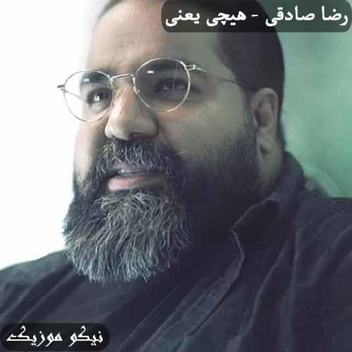 دانلود آهنگ هیچی یعنی رضا صادقی