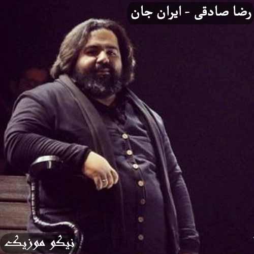 دانلود آهنگ ایران جان رضا صادقی