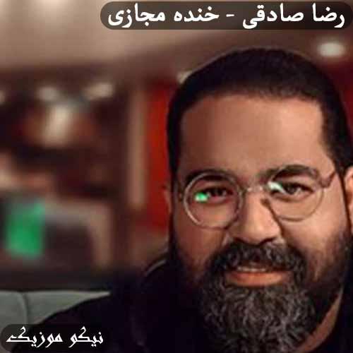 دانلود آهنگ خنده مجازی رضا صادقی