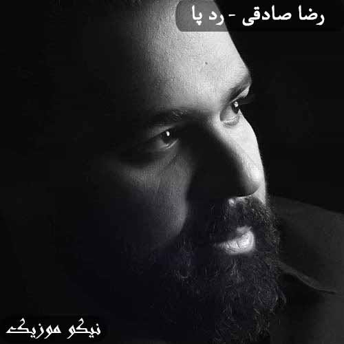 دانلود آهنگ رد پا رضا صادقی