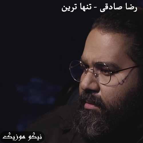 دانلود آهنگ تنهاترین رضا صادقی