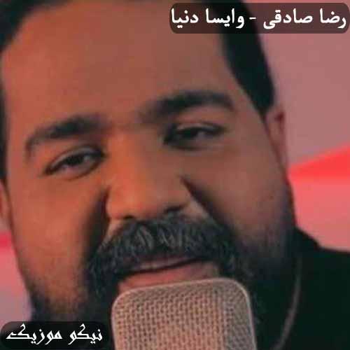 دانلود آهنگ وایسا دنیا رضا صادقی