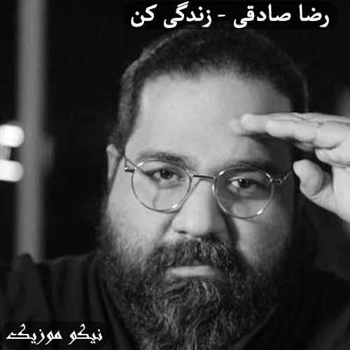 دانلود آهنگ زندگی کن رضا صادقی